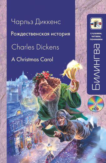 Рождественская история (+CD) Диккенс Ч.