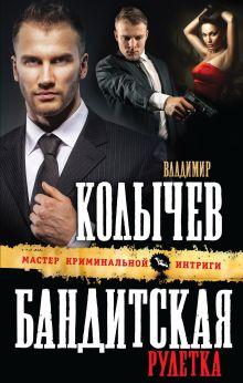Колычев В.Г. - Бандитская рулетка обложка книги