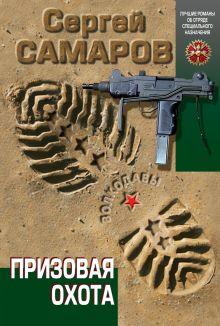 Самаров С.В. - Призовая охота обложка книги
