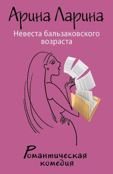 Невеста бальзаковского возраста обложка книги