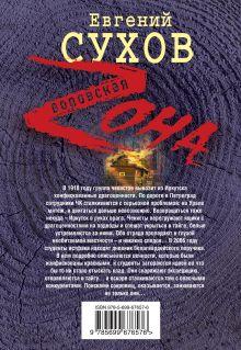 Обложка сзади Таежное золото Евгений Сухов