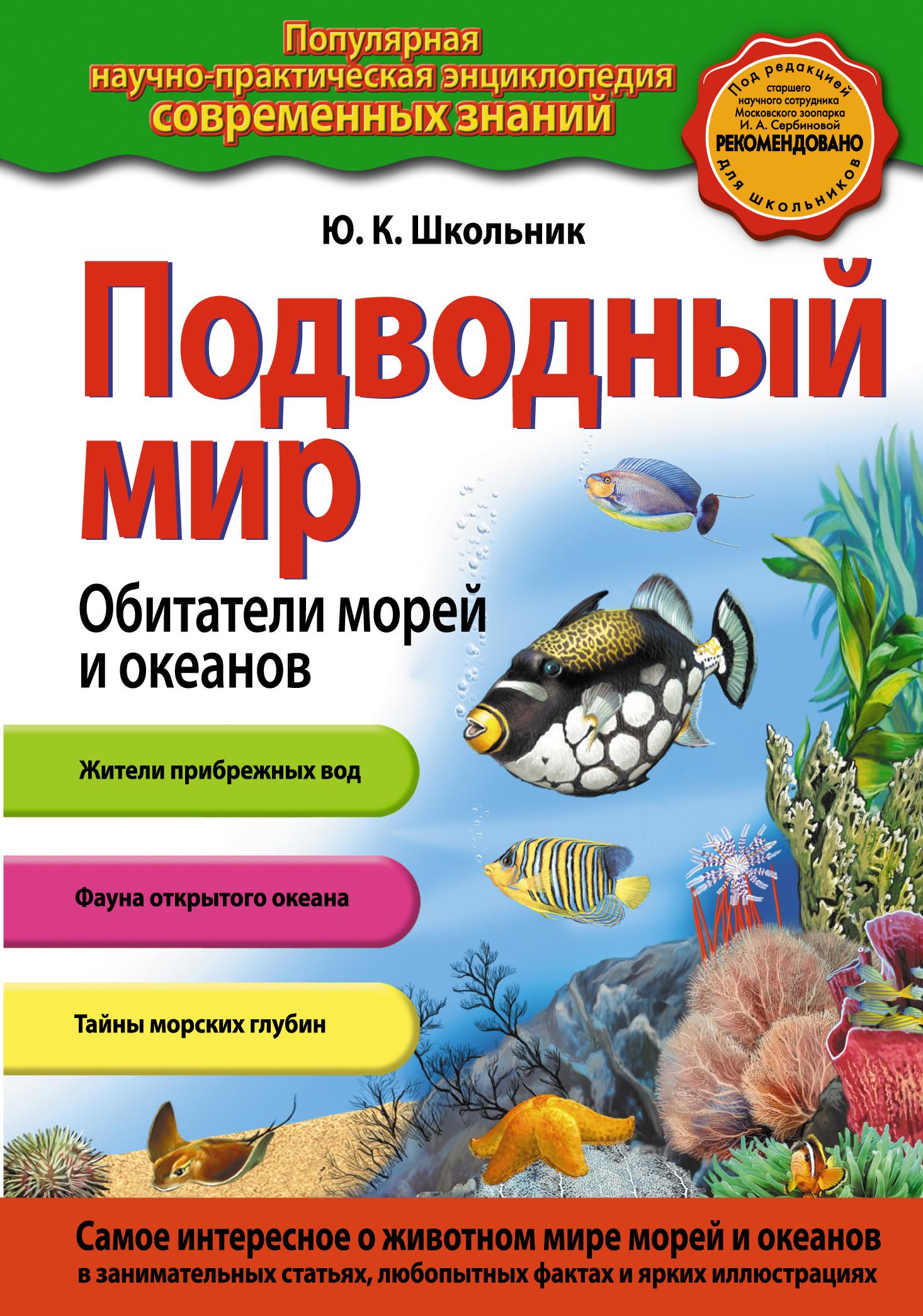 Подводный мир. Обитатели морей и океанов ( Школьник Ю.К.  )