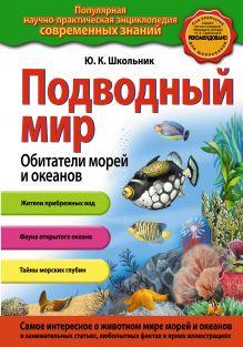 Школьник Ю.К. - Подводный мир. Обитатели морей и океанов (для FMCG) обложка книги