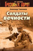 Солдаты вечности