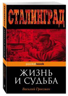 Гроссман В.С. - Жизнь и судьба обложка книги