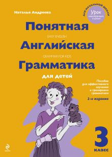 Андреева Н. - Понятная английская грамматика для детей. 3 класс. 2-е издание, исправленное обложка книги