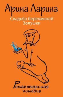Свадьба беременной Золушки обложка книги