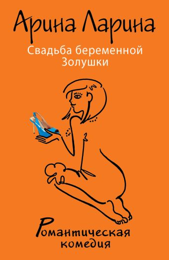Свадьба беременной Золушки Ларина А.