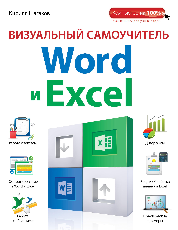 Визуальный самоучитель Word и Excel от book24.ru