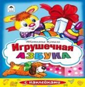 Игрушечная азбука (азбука с наклейками) Т.Коваль, Н.Губарева