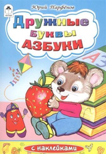 Дружные буквы азбуки (азбука с наклейками) Ю.Парфенов, Н.Губарева