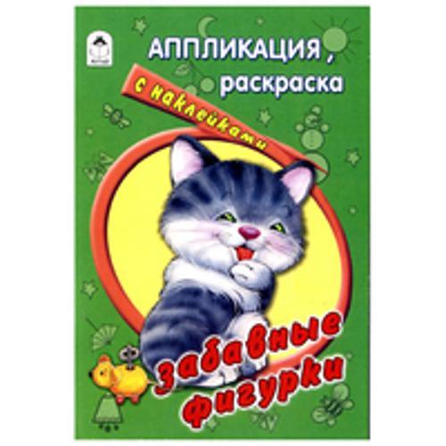 Забавные фигурки (раскраска-аппликация) Е. Смирнова, Д.Морозова