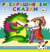 Раскрашиваем сказки(посмотри и раскрась для малышей) А.Лопатина, М.Скребцова
