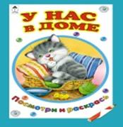 У нас в доме (посмотри и раскрась для малышей) Т. Коваль, А. Лопатина, М. Скр