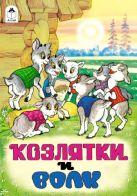 Козлятки и волк(русские народные сказки)