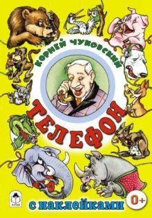 К. Чуковский - Телефон (сказки с наклейками) обложка книги