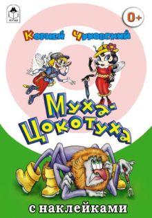 К. Чуковский - Муха-Цокотуха (сказки с наклейками) обложка книги
