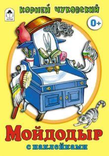 К. Чуковский - Мойдодыр (сказки с наклейками) обложка книги