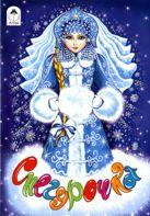 Снегурочка (сказки с наклейками)