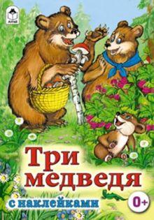 Л.Н.Толстой - Три медведя (сказки с наклейками) обложка книги