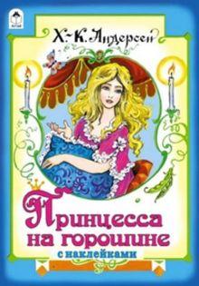 Х.К. Андерсен - Принцесса на горошине (сказки с наклейками) обложка книги