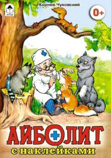 К. Чуковский - Айболит (сказки с наклейками) обложка книги