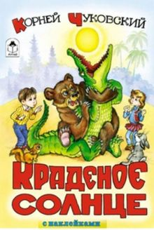 К. Чуковский - Краденое солнце (сказки с наклейками) обложка книги