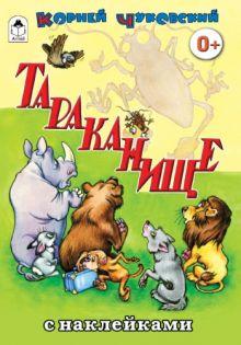К. Чуковский - Тараканище (сказки с наклейками) обложка книги