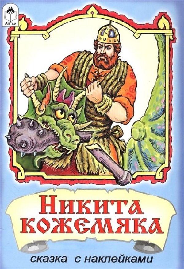 Никита Кожемяка (сказки с наклейками) Русская народная сказка