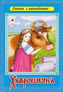 Русская народная сказка - Хаврошечка (сказки с наклейками) обложка книги