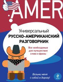 Лихошерстов Е.Ю. - Универсальный русско-американский разговорник обложка книги