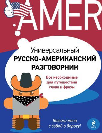 Универсальный русско-американский разговорник Лихошерстов Е.Ю.