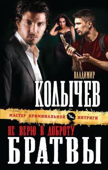 Колычев В.Г. - Не верю в доброту братвы обложка книги
