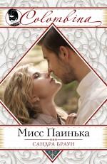 Мисс Паинька обложка книги
