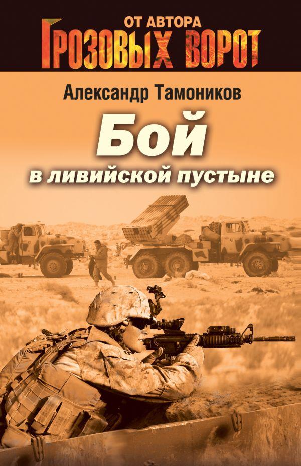 Бой в ливийской пустыне Тамоников А.А.