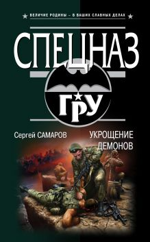 Самаров С.В. - Укрощение демонов обложка книги