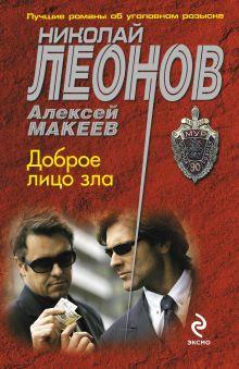 Леонов Н.И., Макеев А.В. - Доброе лицо зла обложка книги