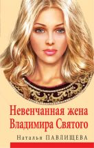 Невенчанная жена Владимира Святого