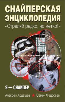 Снайперская энциклопедия. «Стреляй редко, но метко!» обложка книги