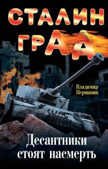 Першанин В.Н. - Сталинград. Десантники стоят насмерть обложка книги