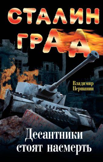 Сталинград. Десантники стоят насмерть Першанин В.Н.