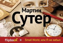 Сутер М. - Small World, или Я не забыл обложка книги