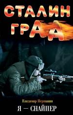 Першанин В.Н. - Сталинград. Я – снайпер обложка книги