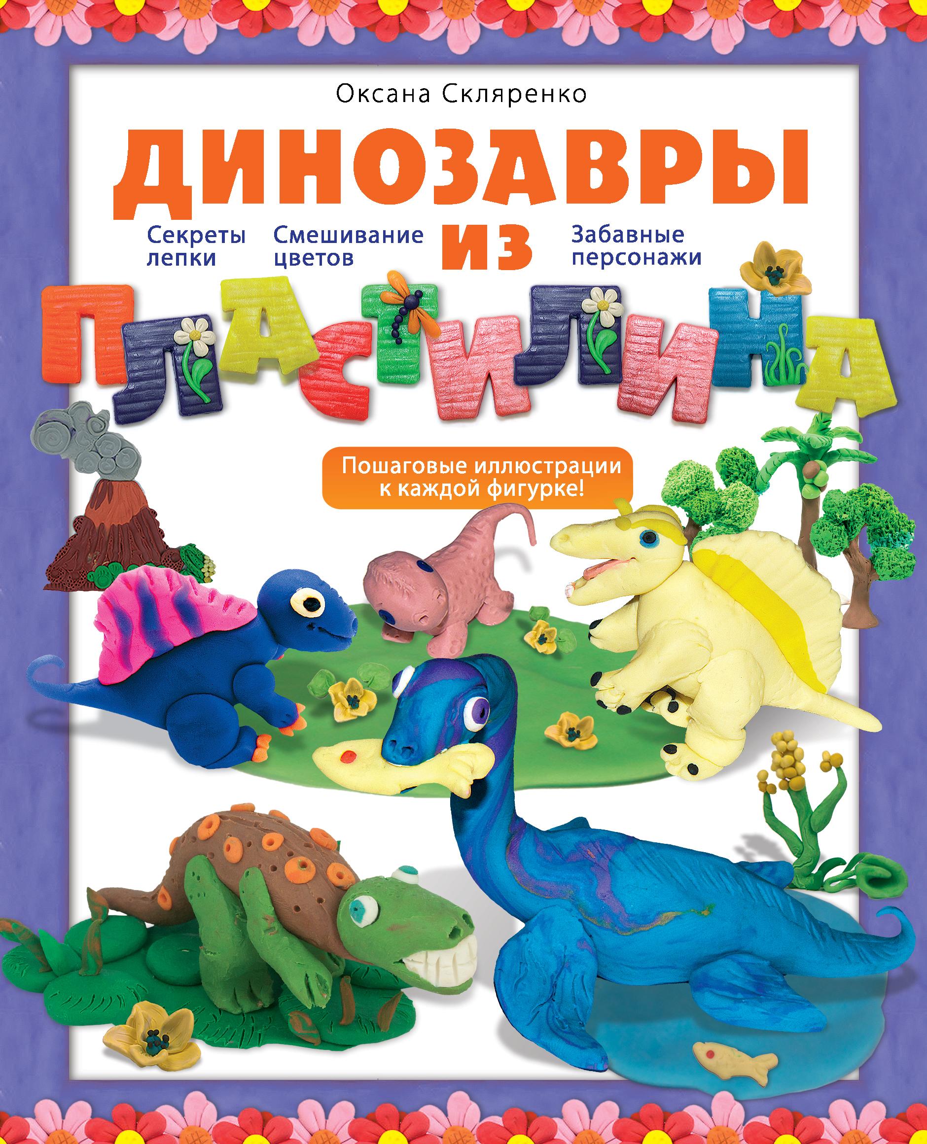 Динозавры из пластилина ( Скляренко О.А.  )