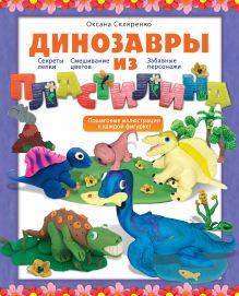 Скляренко О.А. - Динозавры из пластилина обложка книги