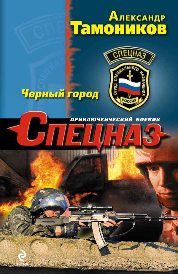 Черный город Тамоников А.А.