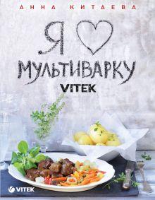 Обложка Я люблю мультиварку VITEK Анна Китаева