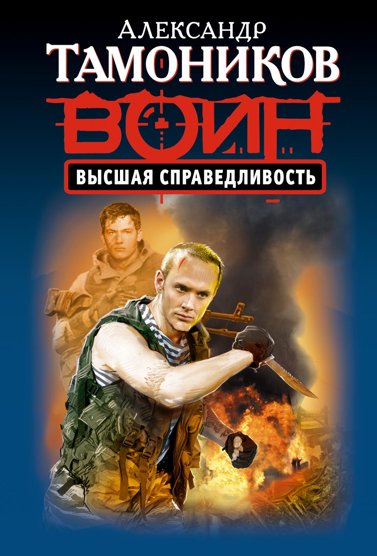 Высшая справедливость от book24.ru