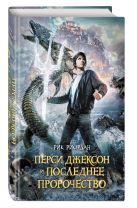 Перси Джексон и последнее пророчество