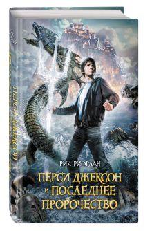 Риордан Р. - Перси Джексон и последнее пророчество обложка книги